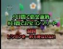 『ピクミン 2』  制約つき最速クリアー!