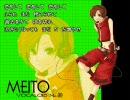 【少年MEIKOさんに】耳のあるロボットの唄