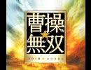 【三国志Ⅸ】曹操☆無双 一人で始める魏武の強 ~第二十六回~