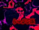 【マイクリレー】Paranoia【らっぷし隊】 thumbnail