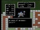 【FC版DQ1】ドラゴンクエスト1実況プレイpart25-1【ファミコン版ドラクエ1】