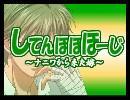 【テニプリアニメMAD】四天宝寺で最強○×計画(未完成版)