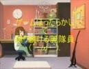 【ロスプラコロニーズ】 麗隊員と踊ろう!