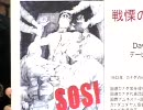 【中国】SOS!戦慄の臓器狩り