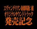 【ヱヴァンゲリヲン新劇場版:破】新旧BGM比較【上級者向け】