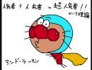 死に際に 輝くルイージ ウザ実況 【ル