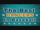 マリナーズファン The Best Dancers in Baseball
