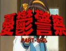 【涼宮ハルヒの憂鬱 第15498話 】 憂鬱警察上映会 MAD