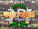 【競馬】 第127回中山大障害(J・GI)
