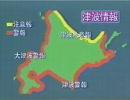北海道南西沖地震 大津波警報