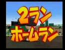 22歳(ニーター)がパワプロ2009栄冠ナインを実況プレイ~外伝8~