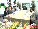 【討論】激論!!幸福実現党と新憲法草案(1/3)