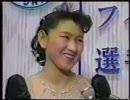 【フィギュアスケート】 伊藤みどり 1991年 全日本選手権FS