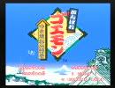 【ゆき姫救出絵巻】大江戸桜に、浪漫の嵐!【実況プレイ】part1