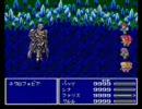 FF5   ギルガメッシュを生かしてネクロフォビアのみ倒す