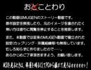 【MUGEN】 MUGEN STORIES INFINITY 第59話