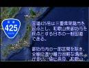 「ぴ!」[完全走破]国道425号線 Vol.1