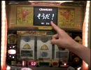 【実況】スロット「秘宝伝」打って興奮してみた part.9