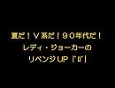 【リベンジ】 V系中心 90年代の為の・・・