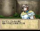 [5] 実況!関西弁でティアリングサーガ MAP2-3