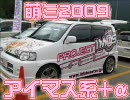 【萌ミ2009】アイマス系痛車大集合+α【岐阜】