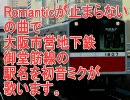 初音ミクがRomanticが止まらないの曲で大阪市営地下鉄御堂筋線の駅名歌う