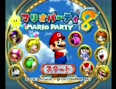 マリオパーティ8 最終回【実況プレイ】