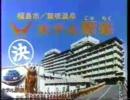 ホテル聚楽 CM (その1)