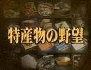 【信長の野望・革新PK】 特産物の野望 第二十九話