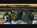 07/20 2009 バカ試合 ツインズ vs アスレチックス