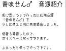 【UTAU音声ライブラリ】香味せん♂v2.1 紹介動画