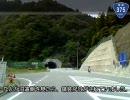 【こくこく動画】国道375号線(その6/7)《作木大和道路》