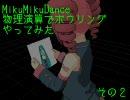 【MMD】物理演算でボウリングやってみた その2