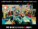 涼宮ハルヒの憂鬱 新OPテーマ「Super Driver」(平野綾)TVCM