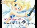 【ニコカラ】GO GO☆ら~びゅ/U(Vo適当カット)