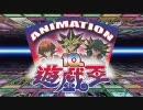 【遊戯王5D's】新アバン3種類ループ【神作画】