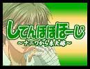 【テニプリアニメMAD】四天宝寺で最強○×計画(完成版)