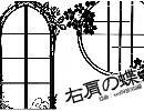 【APH】朝と菊でみ.ぎ.か.た.の…【腐向け】