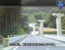 【こくこく動画】国道375号線(その7/7)