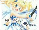 【ニコカラ】i save your place!/U(Vo適当カット)