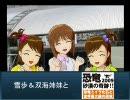 雪歩&双海姉妹と夏の幕張『恐竜2009』 #1