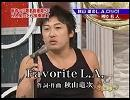【歌ってみた】秋山のL.A.COBRA/FavoriteL.A.をコピってみた【ゴッドタン】