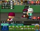【パワプロ14】栄冠ナイン - 「これがマニュアル野球」