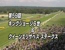【競馬】 2009 KジョージVI&QエリザベスS Conduit 【ちょっと盛り】