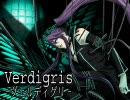【がくっぽいど】Verdigris -ヴェルディグリ-【オリジナル曲】