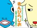 【第7回】やぎさん、〆鯖のきんぴらじお