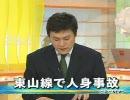 【CBC】名古屋市営地下鉄東山線 今池駅構内人身事故