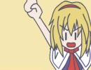 【東方】IOSYSアリスがトレーニング