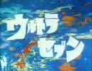 ウルトラセブンOP(逆再生動画)