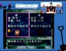 【4日連続配信第三弾】『GAME DIGGIN'』~ゲームアーカイブスの魅力を掘り起こせ~「夏はやっぱり涼しげに」編